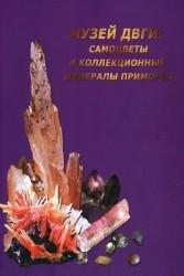 Музей ДВГИ: самоцветы и коллекционные минералы Приморья