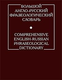 Большой англо-русский фразеологический словарь