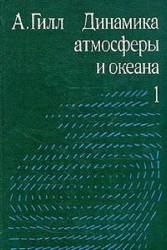 Динамика атмосферы и океана. В 2-х томах
