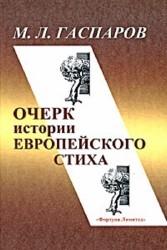 Очерк истории европейского стиха