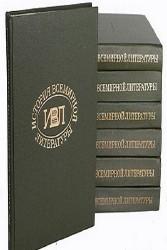 История всемирной литературы. Том 1 - 2