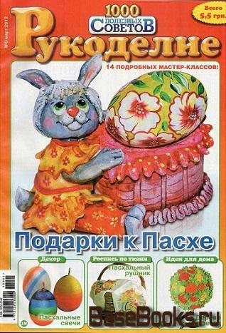 1000 полезных советов. Рукоделие №3 2012
