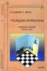 Последняя интрига века: Каспаров - Крамник, Лондон 2000