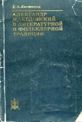 Александр Македонский в литературной и фольклорной традиции