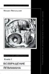 Физиология символического. Возвращение Левиафана: Политическая теология, репрезентация власти и конец Старого режима
