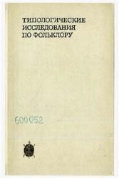 Типологические исследования по фольклору