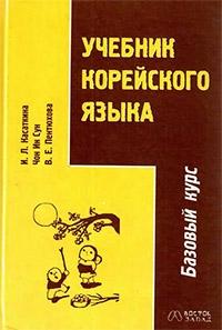 Учебник корейского языка. Базовый курс