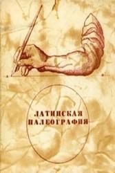 Латинская палеография