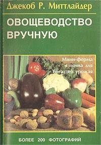 Овощеводство вручную