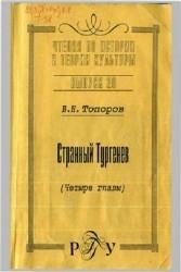 Странный Тургенев
