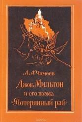 Джон Мильтон и его поэма
