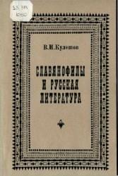 Славянофилы и русская литература