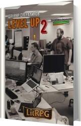 Level Up 2. Герой (Аудиокнига)