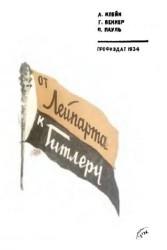 От Лейпарта к Гитлеру