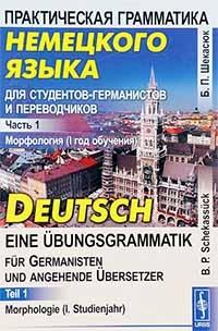 Практическая грамматика немецкого языка для студентов-германистов и переводчиков. Учебник. Часть 1. Морфология (1 год обучения)