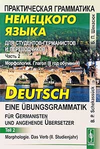 Практическая грамматика немецкого языка для студентов-германистов и переводчиков. Часть 2. Морфология. Глагол (2 год обучения)