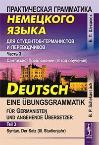 Практическая грамматика немецкого языка для студентов-германистов и переводчиков. Часть 3. Синтаксис. Предложение (3 год обучения)