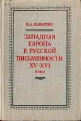 Западная Европа в русской письменности XV-XVI веков
