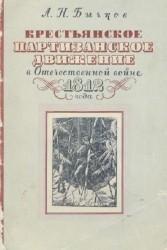 Крестьянское партизанское движение в Отечественной войне 1812 года