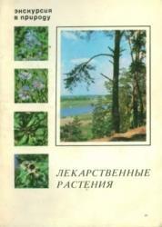 Экскурсия в природу. Лекарственные растения (выпуск 3)