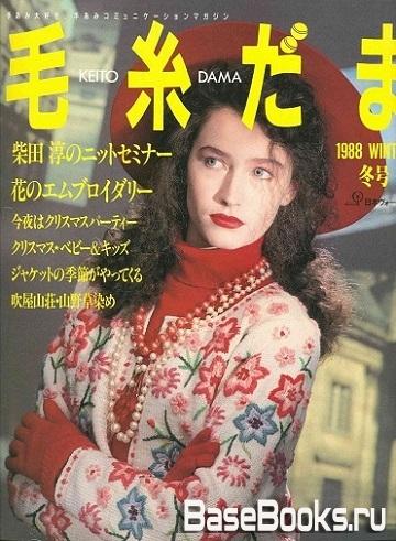 Keito Dama №47 1988