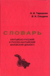 Словарь хантыйско-русский и русско-хантыйский
