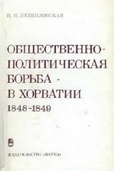 Общественно-политическая борьба в Хорватии 1848-1849