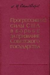 Прогрессивные силы США в борьбе за признание Советского государства (1917-1933)