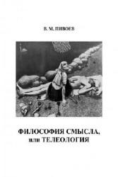 Философия смысла, или Телеология