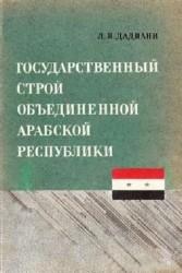Государственный строй Объединенной Арабской Республики