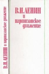 В.И. Ленин и партизанское движение