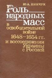 Роль народных масс в освободительной войне 1648-1654 гг. и воссоединении Украины с Россией
