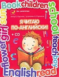 Я читаю по-английски! (+ CD)
