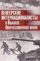 Венгерские интернационалисты в Великой Отечественной войне