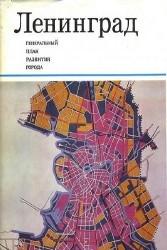 Ленинград. Генеральный план развития города