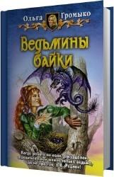 Ведьмины байки (Аудиокнига)