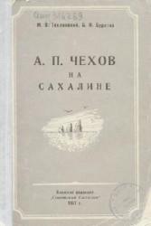 А.П. Чехов на Сахалине