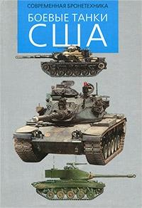 Боевые танки США