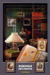 Энциклопедия для детей. Всемирная литература. Часть 2