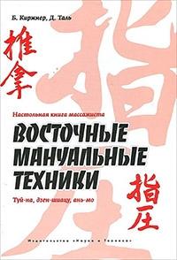 Настольная книга массажиста. Восточные мануальные техники