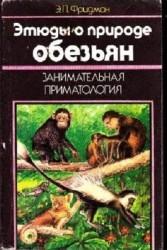 Занимательная приматология. Этюды о природе обезьян