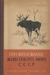 Преобразование животного мира СССР