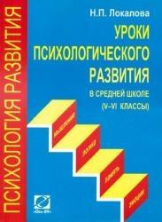 Уроки психологического развития в средней школе (V-VI классы)