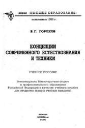 Концепции современного естествознания и техники