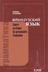 Грамматика французского языка. Практический курс, 12-е изд.