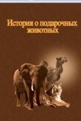 История о подарочных животных