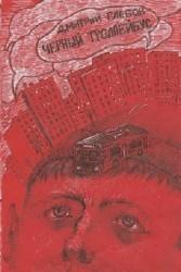 Черный троллейбус