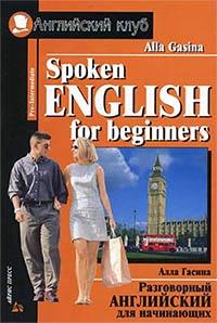 Разговорный английский для начинающих. Spoken English for Beginners