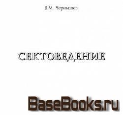 Сектоведение (1 и 2 части)