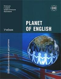 Planet of English. Учебник для НПО и СПО